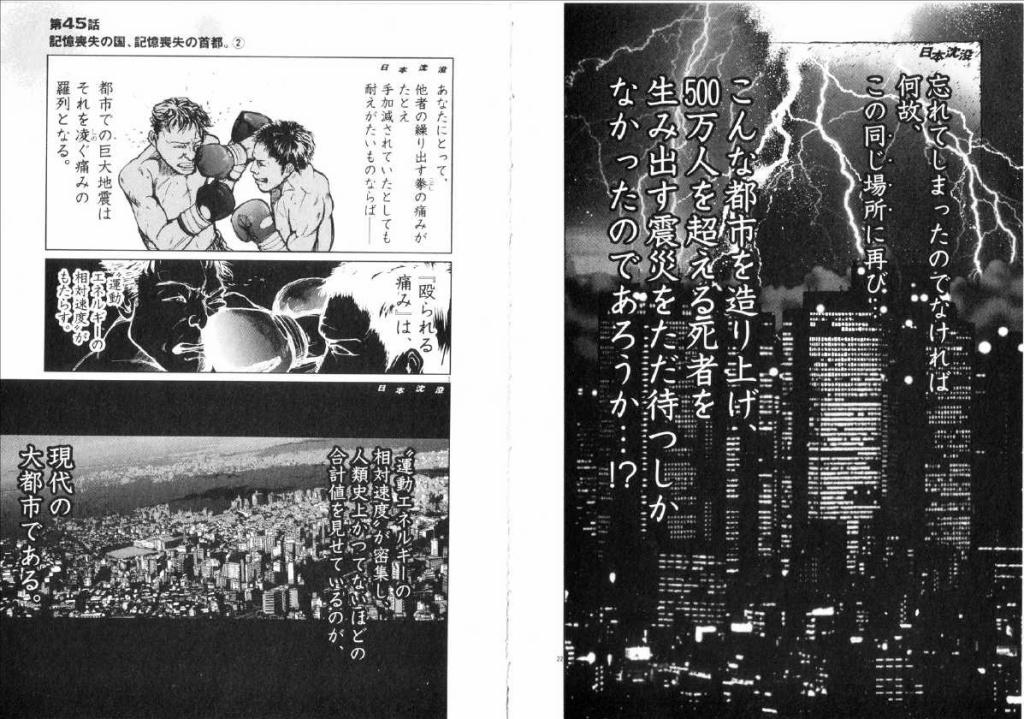 関東大震災4(拡大表示)
