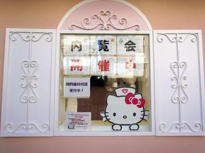 hello-kitty-dentist-tokyo-05(拡大表示)