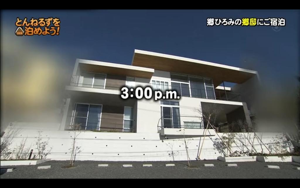 ひろみ郷邸097(拡大表示)
