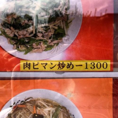 肉ぴまん(拡大表示)