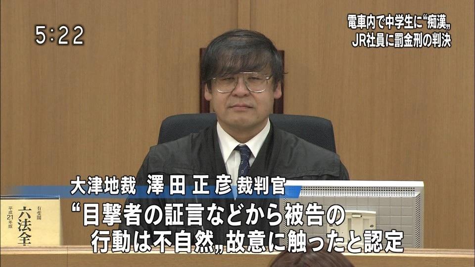 大津地裁の裁判長(拡大表示)