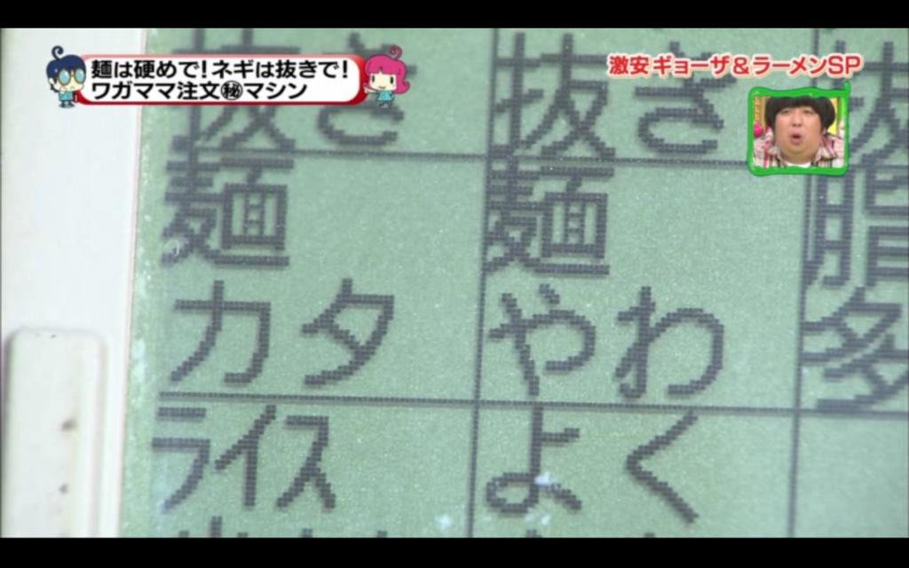 餃子の王将040(拡大表示)