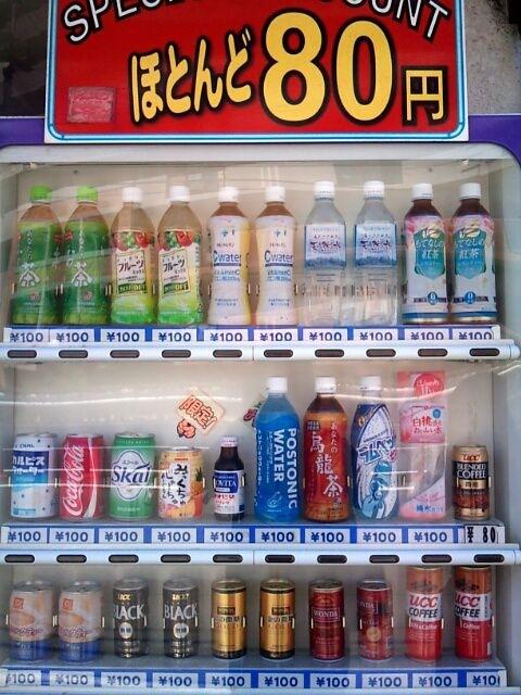 ほとんど80円(拡大表示)