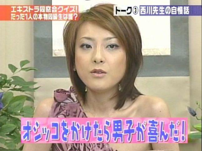 西川史子の自慢話(拡大表示)