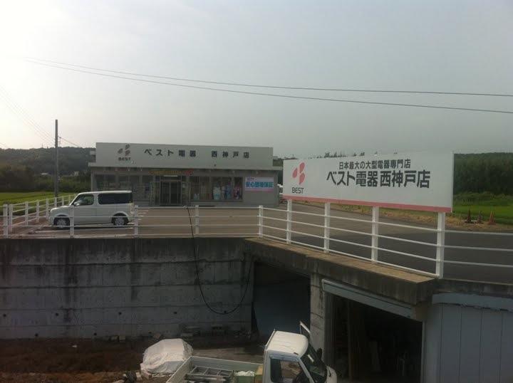 ベスト電器西神戸店(拡大表示)