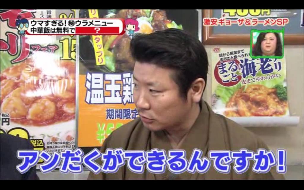 餃子の王将032(拡大表示)