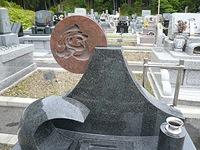 墓3(拡大表示)