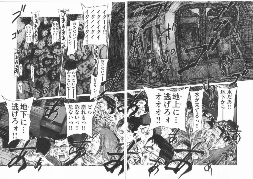 関東大震災19(拡大表示)