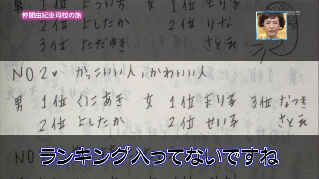12012101-nakama16(拡大表示)