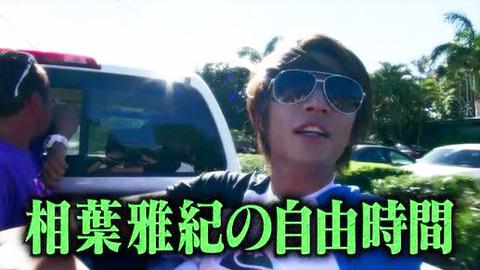 相葉雅紀(アイドルグループ 嵐) クロムハーツ-2