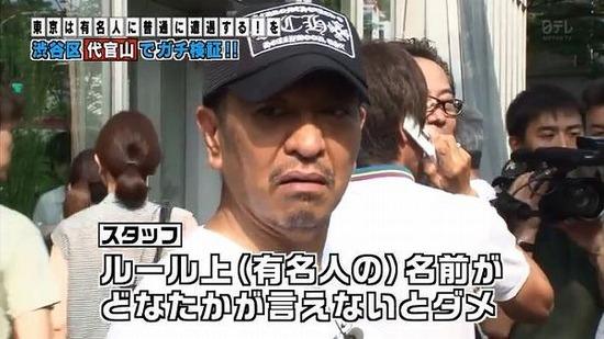 matsumoto-4