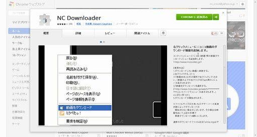 ニコニコ動画をmp3/mp4でダウンロード保存する …