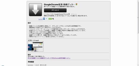 「Google Chrome」版!「Video DownloadHelper」 …