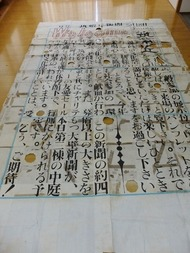 昭和61年文化祭で掲示した中壁新聞