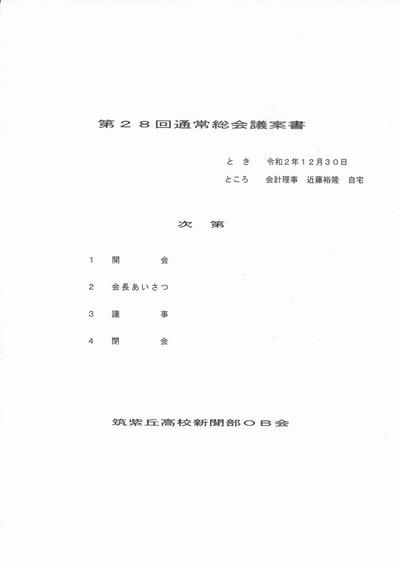 令和2年度総会議案書1