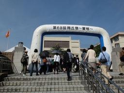 第68回翔丘祭〜響明〜