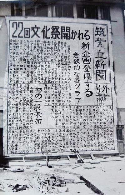 昭和44年5月 大壁新聞2号