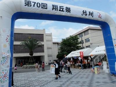 筑紫丘高校第70回翔丘祭