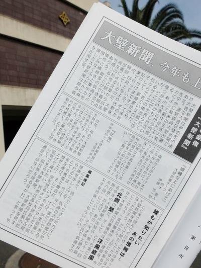 大壁新聞を見ずして、翔丘祭を語るなかれ