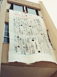 文化祭当日の中壁新聞