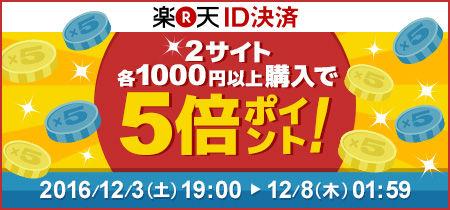 楽天ID決済 ポイント増額ロゴ