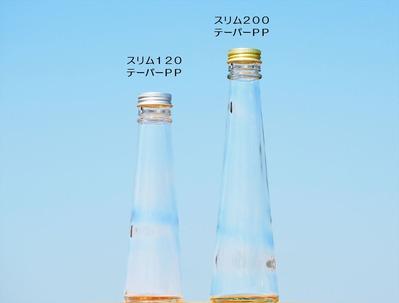 テーパーPP型ガラス瓶