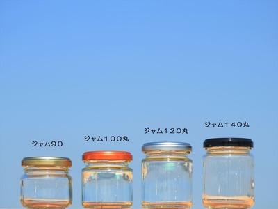 小型ジャム瓶