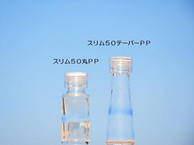 50ml ミニハーバリウム瓶
