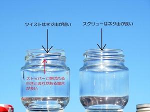 ジャム瓶のネジ山の違い