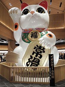 Aeonmall-Tokoname-Otafuku