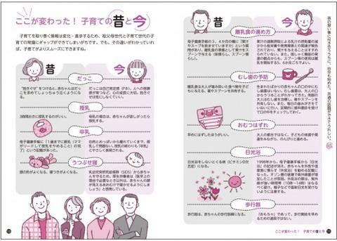 20160512-saimata1-500x357