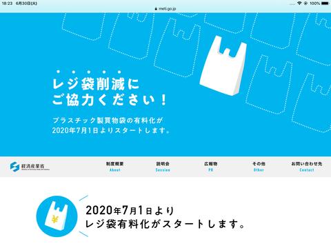 写真 2020-06-30 18 23 38
