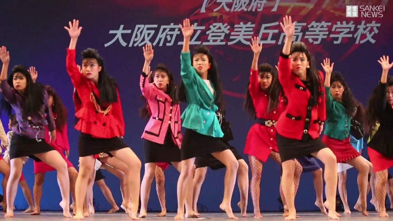 高校生のダンス部が熱い「バブリーダンス」  舘祐司の気ままな