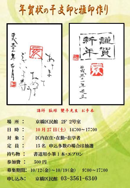 年賀状の干支印