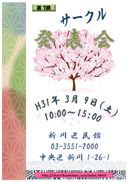 サークル発表会.ポスター