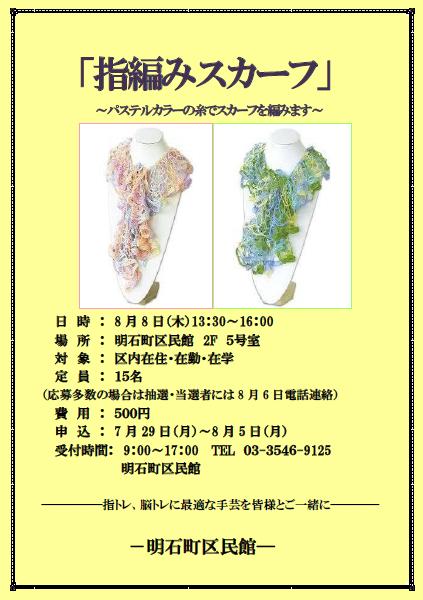 指編みスカーフ