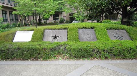 アメリカ公使館跡の記念碑