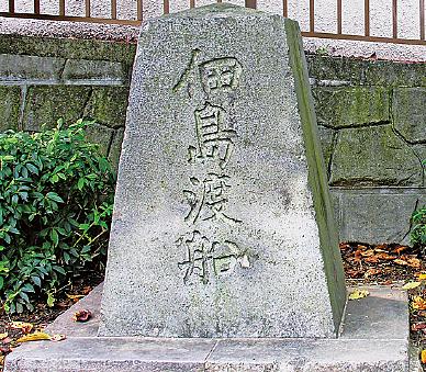 佃島渡船場跡