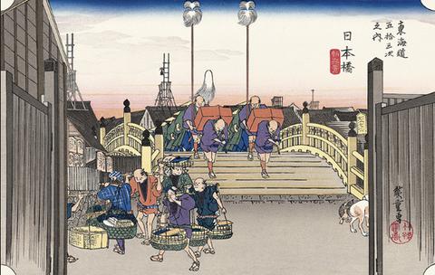 東海道五十三次之内 日本橋