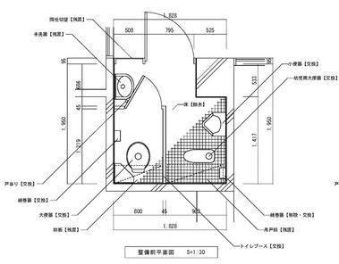 改修図 1-30(工事前)