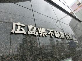 広島県不動産会館
