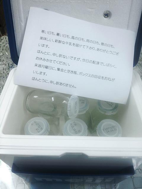 牛乳BOX