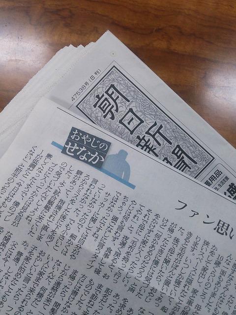 朝日新聞コラム