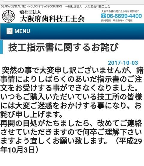 IMG_20171003_112118_384