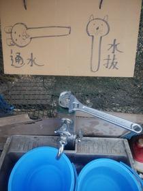 水道の栓(3)2019,1,19