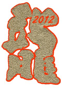 龍2012s
