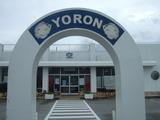 ヨロン空港