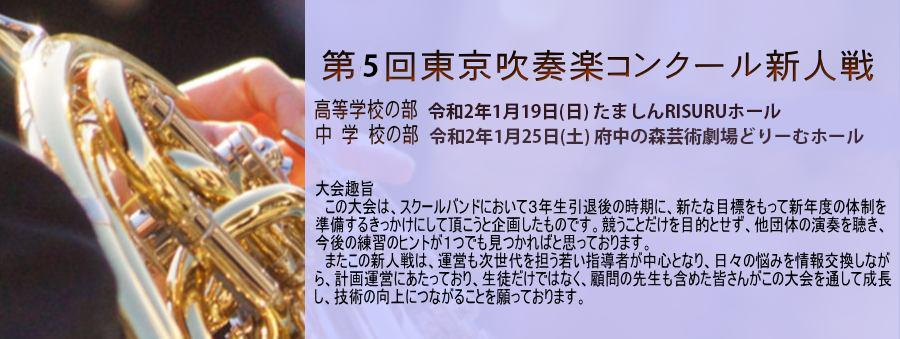 東京吹奏楽コンクール新人戦 イメージ画像