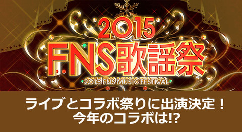 FNS2015_title