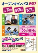 h29_オープンキャンパスポスターA4(3回分掲載)5